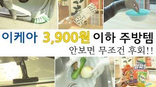 이케아 3,900원 이하 주방템 / 주방용품 추천 / …
