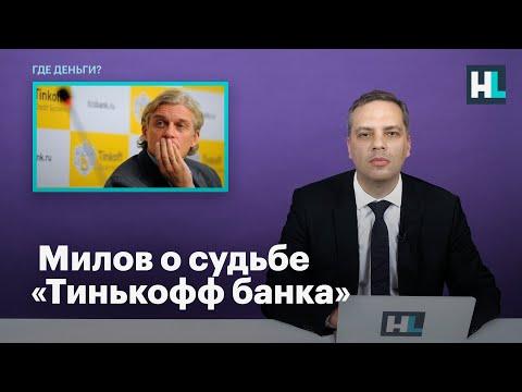 Милов о судьбе «Тинькофф банка»