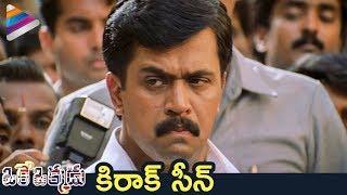 Arjun Fight with Goons | Oke Okkadu Telugu Movie | Manisha Koirala | Shankar | AR Rahman