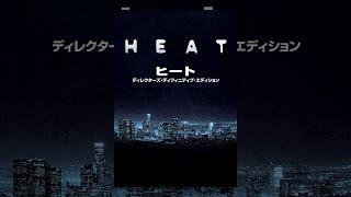 ヒート ディレクターズ・ディフィニティブ・エディション (字幕版) thumbnail