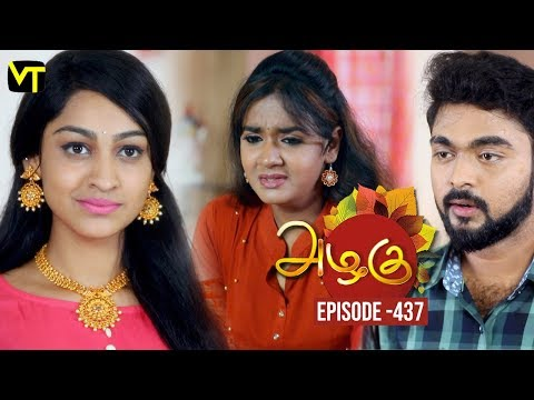 Azhagu Tamil Serial latest Full Episode 437 Telecasted on 27 April 2019 in Sun TV. Azhagu Serial ft. Revathy, Thalaivasal Vijay, Shruthi Raj and Aishwarya in the lead roles. Azhagu serail Produced by Vision Time, Directed by Sundareshwarar, Dialogues by Jagan. Subscribe Here for All Vision Time Serials - http://bit.ly/SubscribeVT  Azhagu serial deals with the love between a husband (Thalaivasal Vijay) and wife (Revathi), even though they have been married for decades, and have successful and very strong individual personas.  Click here to watch:  Azhagu Full Episode 436 - https://youtu.be/B0jlQ_ebB7k  Azhagu Full Episode 435 https://youtu.be/jetHjdtWGbY  Azhagu Full Episode 434 https://youtu.be/iookET-SD5E  Azhagu Full Episode 433 https://youtu.be/VJbwMYQ8ZRE  Azhagu Full Episode 432 https://youtu.be/bwFvlNvaTpY  Azhagu Full Episode 431 https://youtu.be/t4TY3Bab71g  Azhagu Full Episode 430 https://youtu.be/GP_3veMPnHA  Azhagu Full Episode 429 https://youtu.be/JdUGJK6N02E  Azhagu Full Episode 428 https://youtu.be/UOjS88CGydY  Azhagu Full Episode 427 https://youtu.be/KTcVkOJiGq4   For More Updates:- Like us on - https://www.facebook.com/visiontimeindia Subscribe - http://bit.ly/SubscribeVT