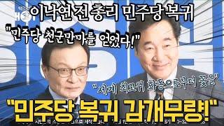"""이낙연 """"민주당 복귀 감개무량!""""... 이해찬 """"민주당 천군만마를 얻었다"""""""