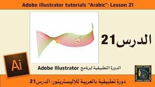 Adobe illustrator الدرس 21 للدورة التطبيقية لبرنامج