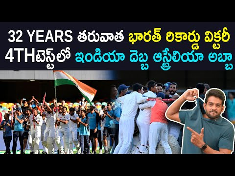 History Created at Gabba | India won test series in Australia | India vs Australia 4th Test