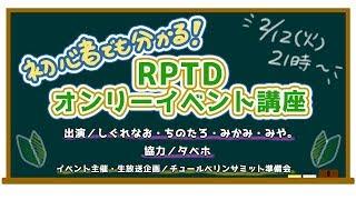 初心者でも分かる!RPTDオンリーイベント講座