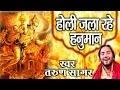 Holi Jala Rahe Hanuman #Hanuman Ji Bhajan !! Tarun Sagar !! Devotional Song !! Ambey Bhakti