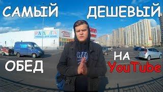 БОМЖ ОБЕД ЗА 28 РУБЛЕЙ В РОССИИ | ВКУСНО НЕ ЗНАЧИТ ДОРОГО!