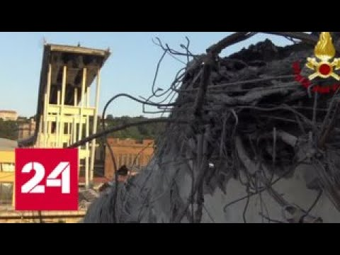 Генуэзская трагедия: погибли 43 человека