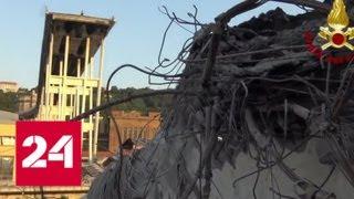 Генуэзская трагедия: погибли 43 человека - Россия 24