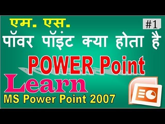 माइक्रोसॉफ्ट पॉवर पॉइंट क्या होता है - What is Microsoft Power Point ?