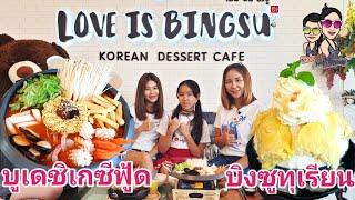 บูเดชิเกซีฟู้ดและบิงซูทุเรียน@ Love is Bingsu