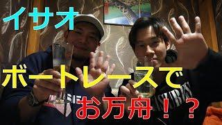 今回は今人気急上昇中のシン君を先生に、江戸川ボートレース場で舟券に...