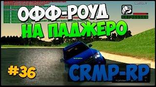 Офф-роуд на Паджерике | #36 | CRMP-RP (CRMP)