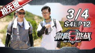 Video [3/4] Go Fighting S4 EP12  [SMG Offical HD] download MP3, 3GP, MP4, WEBM, AVI, FLV Juli 2018