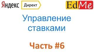 Фото 6. Яндекс Директ. Управление ставками.