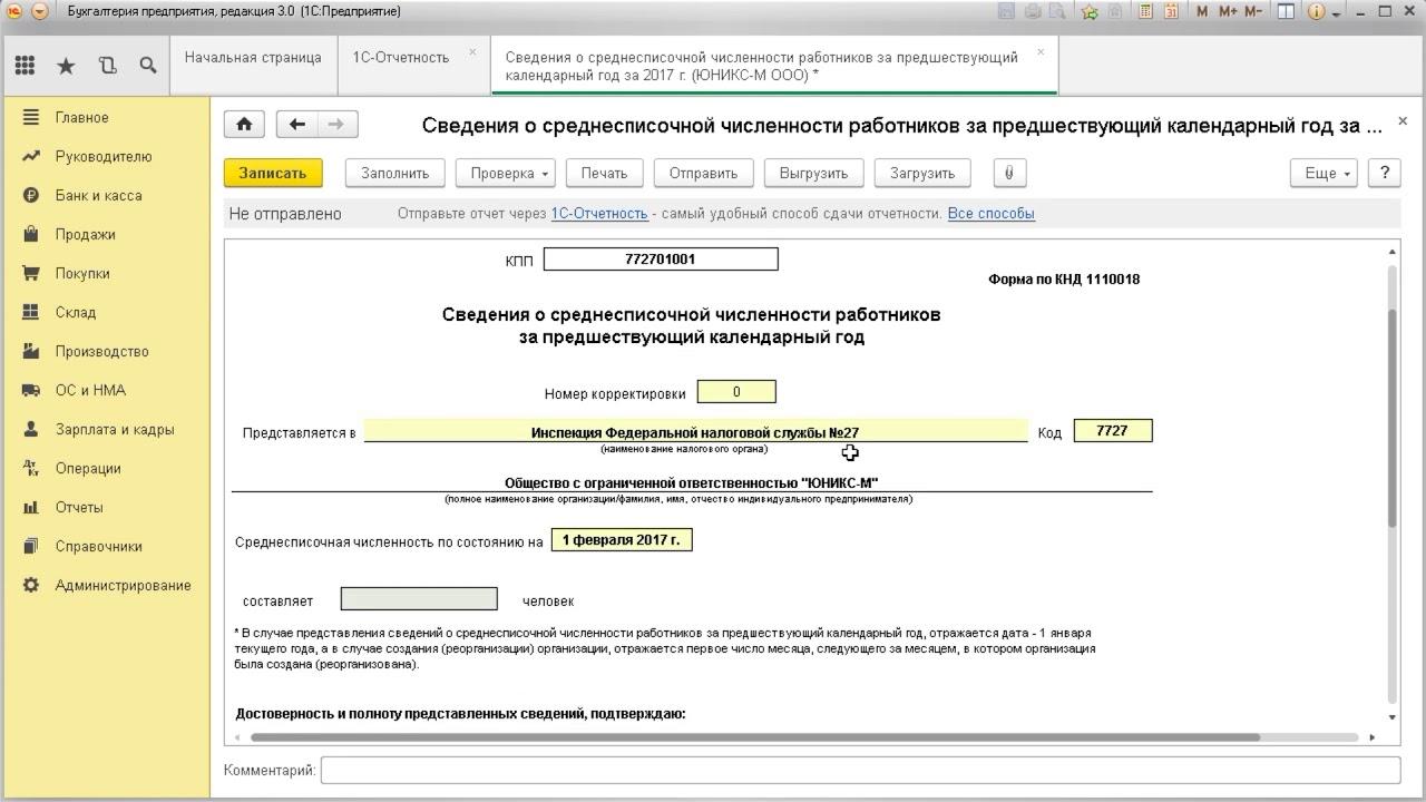Ип среднесписочная численность после регистрации регистрация ип уведомление из налоговой