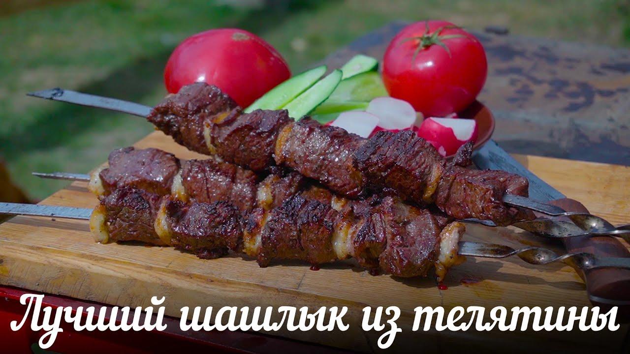 Нежная телятина и кабачки на мангале. Секрет выбора вкуснейшего мяса.