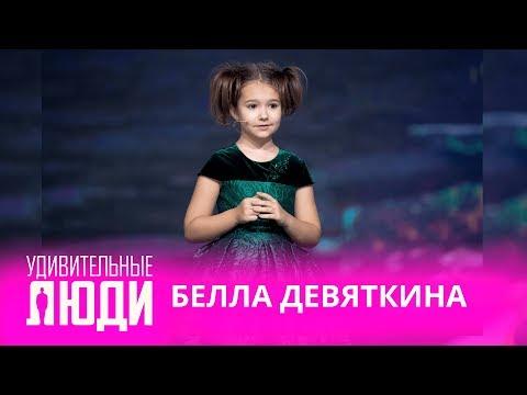 Удивительные люди. 4 сезон. Возвращение Беллы Девяткиной