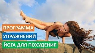 Йога для похудения. Программа упражнений йоги для похудения