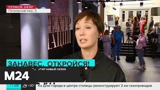 Театр Наций презентует новый сезон - Москва 24