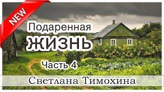 Повесть Подаренная жизнь Часть 4   Светлана Тимохина. МСЦ ЕХБ Новинка 2019