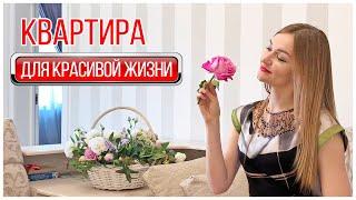 Квартира в Красной Поляне для красивой жизни | купить квартиру в Сочи | недвижимость Сочи