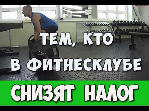Россиянам будут доплачивать за занятия спортом  Кроме пенсионеров
