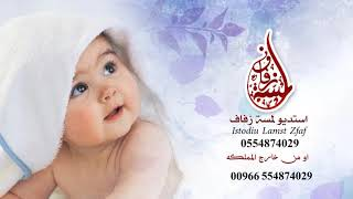 افخم شيلة مولود باسم احمد سمي جده