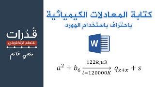 كتابة معادلات كيميائية بشكل متقدم باستخدام الوورد screenshot 2