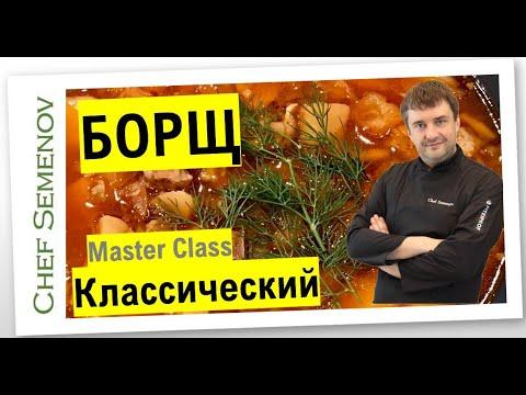 БОРЩ. Классический рецепт. Мастер-класс