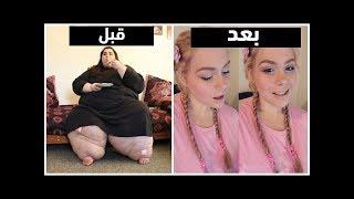 هذه المرأة كان وزنها 294 كجم أنظر كيف أصبحت بعد مرور 12 شهر.. تحول لا يصدق !!