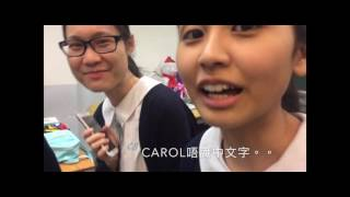 路德會協同中學——謝師宴影片——同學