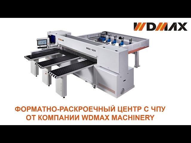Пильный центр с ЧПУ WDX-829 от WDMAX