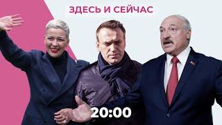В Беларуси обвиняют Колесникову. Санкции ЕС из-за отравления Навального // Здесь и сейчас