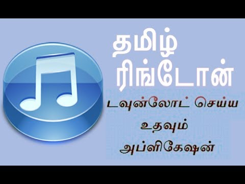 song ringtone download 2016