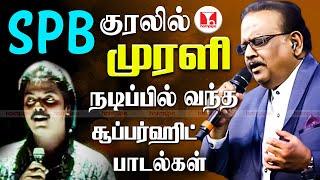 SPB, Murali | Hornpipe Tamil Songs