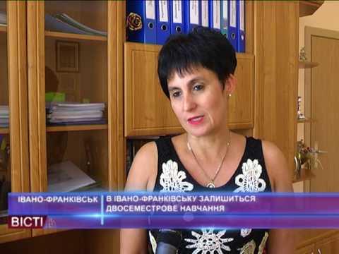 В Івано-Франківську залишиться двосеместрове навчання