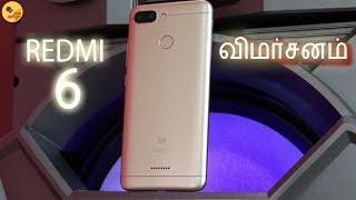 ரூட்டு மாறி போச்சோ? REDMI 6 REVIEW in Tamil