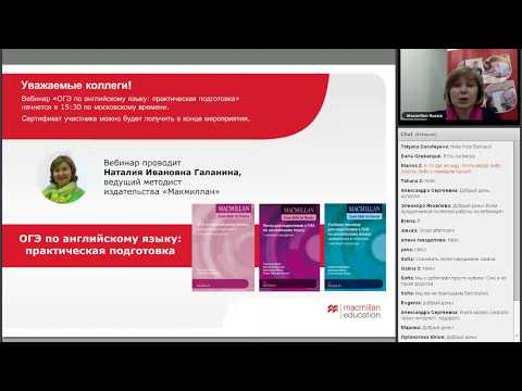 Вебинар «ОГЭ по английскому языку: практическая подготовка»