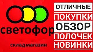 СВЕТОФОР // Обзор полочек // НОВИНКИ // магазин низких цен // выгодные покупки