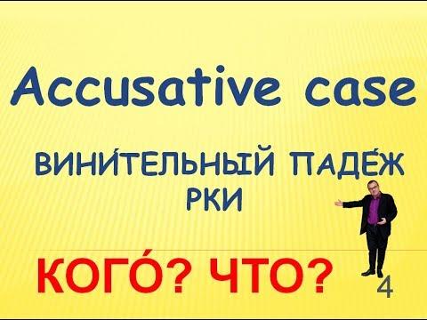 Винительный падеж РКИ/Accusative case russian/Предлоги В,НА,ЗА,ПОД, ЧЕРЕЗ и т.д.(7:30)