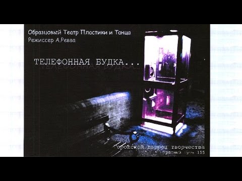 Телефонная Будка Премьера 27 марта 2014