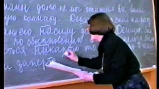 Г.П.Лазаренко  Урок 1993 года (9Г)