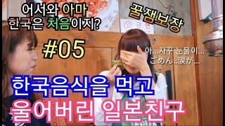 어서와 한국은 처음이지 E05-한국음식을 먹고 울어버린 일본 친구-애니악/ようこそ韓国は初めて?E05 韓国の食べ物で泣いてしまった。