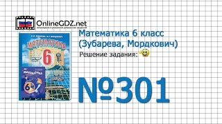 Задание № 301 – Математика 6 класс (Зубарева, Мордкович)