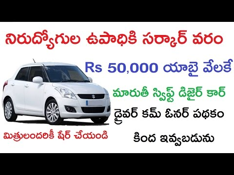 Swift Dzire Car Just Rs 50,000 For unemployed Youth - Driver Cum Owner (DCO) Scheme