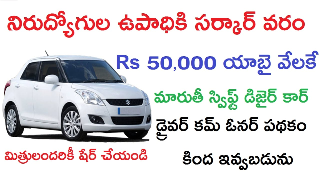 Swift Dzire Car Just Rs 50,000 For unemployed Youth - Driver Cum ...