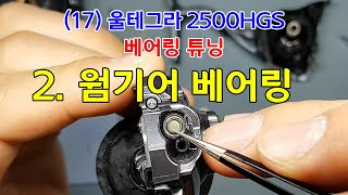 (17) 울테그라 2500HGS 베어링 튜닝 - 2. …
