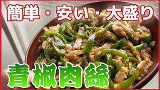 簡単!安くて大盛り 青椒肉絲を作ってみた!