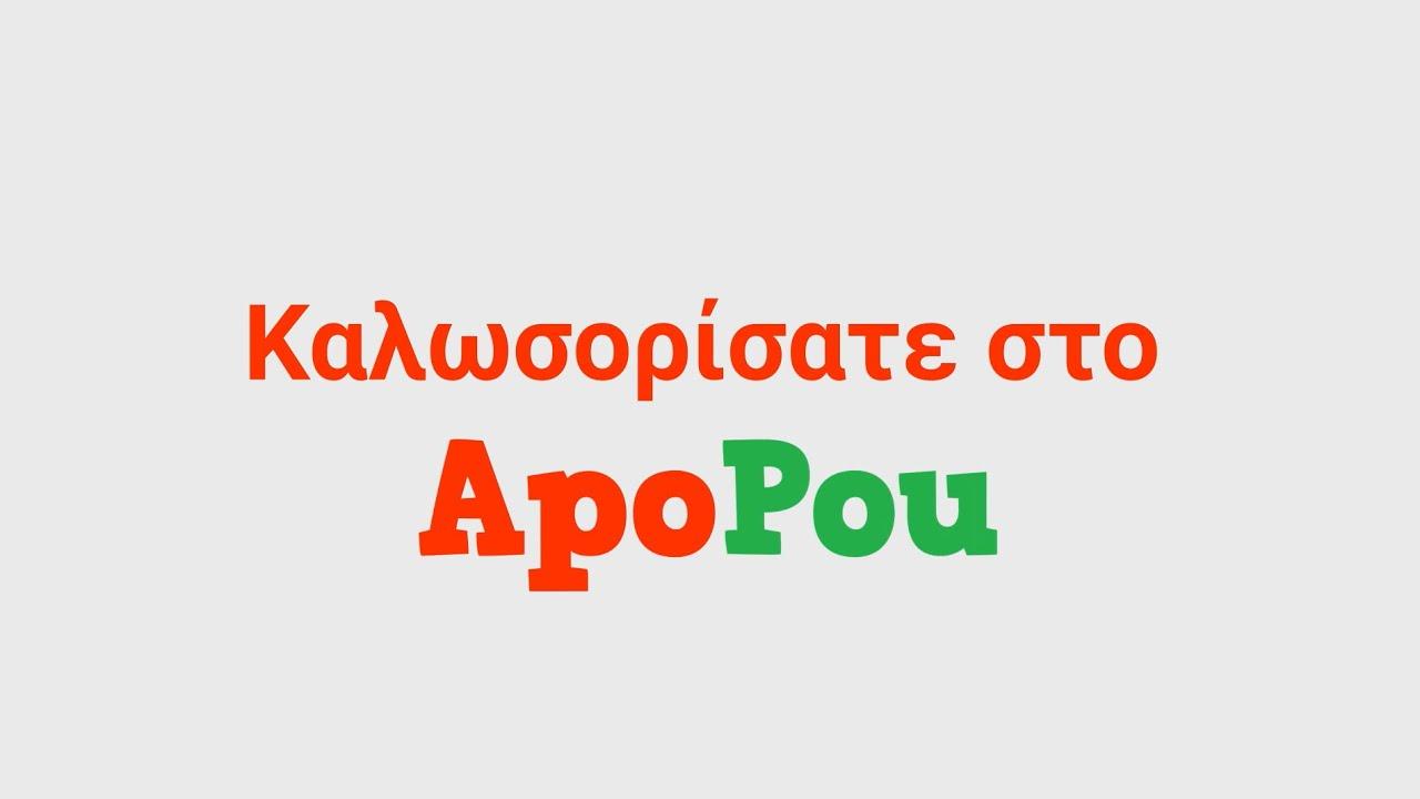 ApoPou - Επιστροφή Χρημάτων Cashback 1000+ Καταστήματα